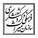 سفارشات جناب آقای عباس حمزه ای بشماره 1369
