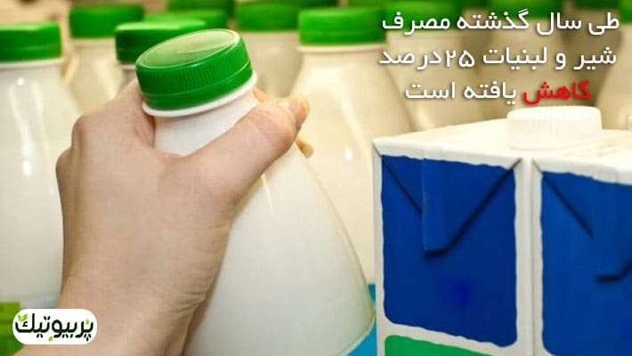 کاهش مصرف شیر