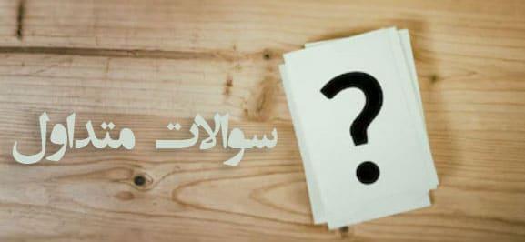 سوالات متداول پربیوتیک